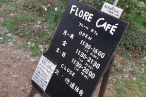 フロールカフェ 花泉 ピザ